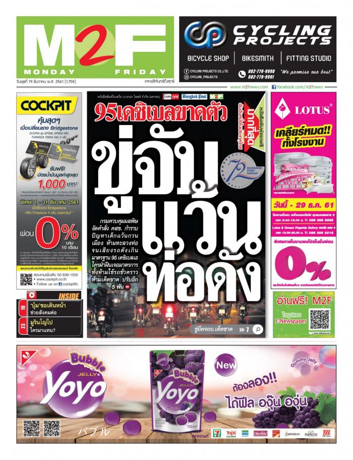 อ่านหนังสือพิมพ์ M2F ในรูปแบบ E-Newspaper ได้ที่นี่แล้ววันนี้